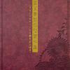 帝國図書館極秘資料集 文豪とアルケミスト1周年記念読本の在庫あり?売り切れ?
