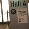 """松任谷由実コンサートツアー""""宇宙図書館""""に参加して来ました!"""