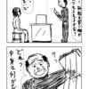 4コマ漫画「こうですか?わかりません」12話