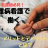 【特定疾患】難病看護師として働く4つのメリットとデメリット!【転職】