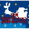 富山県の12月おすすめのイルミネーションが楽しめるイベント