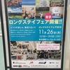ロングステイフェア2018 東京に行ってきました!