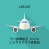 タイ国際航空 TG656 バンコクBKK→ソウルICN ビジネスクラス
