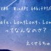WinAPIの64bit化で出てくるPtrSafe、LongLong、LongPtrってなんなのさ?