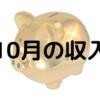 【2019年10月】在宅ワーカーの収入は?在宅ワークで月10万円の収入を得る方法