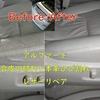レザーシートは傷みやすい(*´Д`) 川越市内からご来店、アルファードの革シートの破れひび割れ補修!!