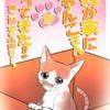【漫画】【我が家ににゃんこさんがやってきた!】第二話公開!