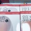 【日能研】2020改訂テキスト〜新学年ガイダンス①〜