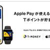 Tマネー、Apple Payに対応 iD/Mastercardコンタクトレスで支払い可能、Tポイントも貯まる