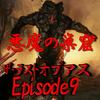 『海外ドラマ風演出』悪魔の巣窟「ザ・ラストオブアス」Episode9