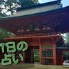 【2020年1月31日】邪魔者をはねのける、地震封じのパワー!~千葉・香取神宮~