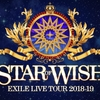 EXILE LIVE TOUR 2018−2019 STAR OF WISH やり残したこと
