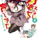 【冴えカノ】恋するメトロノーム8巻で詩羽先輩が家庭教師に!?うらやまけしからん!