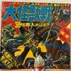 朝日ソノラマ/ソノシート『大怪獣戦 30怪獣大あばれ』