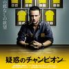 「偽りのチャンピオン」(2015)