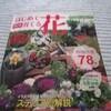 花を育てる本 買った