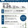 講演会「風力発電の低周波音問題について」(5/25@ビッグ愛/風力発電の被害を考える会・わかやま)のご案内