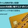 プライム値上げでプライムを含むAmazonゴールドカードの方が実質割安になる逆転現象