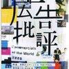広告批評 (331) / 特集: 世界のコマーシャル THE FINAL