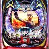 オッケー.「CR ぱちんこウルトラバトル烈伝 戦えゼロ!若き最強戦士」の筐体&ウェブサイト&情報