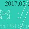 URLスキームのサイトを更新しました(2017.05.28版)