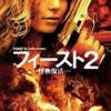 【映画レビュー】フィースト2怪物復活のあらすじ・ネタバレ