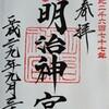 御朱印 No.37 明治神宮 (東京 渋谷区)