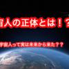 【宇宙人の正体】都市伝説 宇宙人はどこからきたの!?その正体は!?