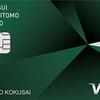 三井住友カードの20%還元キャンペーンがアツい!クレジットカードが使えるお店が対象。