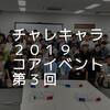 コアイベント3を開催しました!