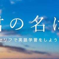 『君の名は』のセリフで英語学習をしよう!