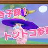 賢き子豚さんで挑む!バトルロード同盟の準備!【仲間モンス編(2)】