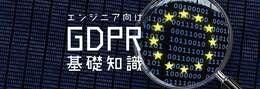IT企業のエンジニアがとりあえず知っておきたいGDPRの基礎知識