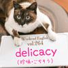 【週末英語#264】「珍味」は英語で「delicacy(デリカシー)」