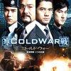 「コールド・ウォー 香港警察 二つの正義」 2012