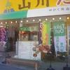 [21/02/03]「やびく商店」の「ジャークチキンタコライス」 600円 (随時更新) #LocalGuides