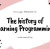【ウェブカツ!!を通して】 プログラミング学習履歴【Soyの場合】