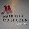 マリオット伊豆修善寺宿泊レポート2017年オープンマリオット部屋(SPGアメックスでアップグレード)