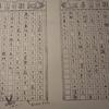 ずぶの学校新聞 no.42