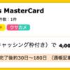 【ハピタス】P-one Business MasterCardが期間限定20,000pt(20,000円)!! 初年度年会費無料! ショッピング条件なし!