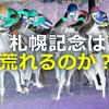 札幌記念は荒れるのか?休み明け、馬体重減でも要注意!!