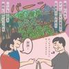 コロナ感染が増え始めた台湾で感じた「有難さ」