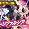 【EXVS2】2019/2/28 アップデート 新機体 フォーンファルシア【エクバ2】