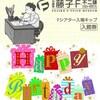 藤子・F・不二雄先生のお誕生日