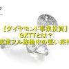 ダイヤモンド事業投資 GXTTとは? 実業フル稼働中の堅い案件