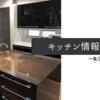 【まとめ記事】採用前に読んで!一条工務店i-smartのスマートキッチン注意点