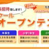 【四谷大塚年長】リトルスクールオープンテスト(7月)を受けました!