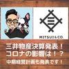 三井物産・決算発表速報(20年3月期)!中期経営計画も発表したよ!!