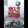 映画「突入せよ!あさま山荘事件」感想 リアルな演出と特徴的なキャストたち(ネタバレあり)