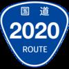 2020年走行実績